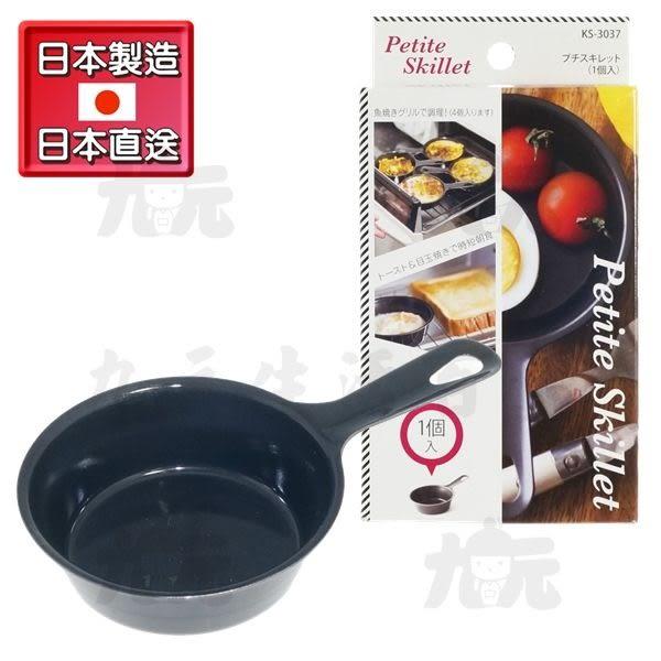 【九元生活百貨】日本製 9cm小鐵鍋 小煎鍋 煎烤盤 單柄烤盤 日本直送