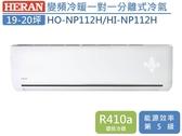 ↙0利率↙ HERAN禾聯*約19-20坪 R410a 變頻冷暖分離式冷氣 HO-NP112H/HI-NP112H原廠保固【南霸天電器百貨】