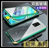 【萌萌噠】紅米 Note9 / 紅米Note9 pro 亮劍雙面玻璃系列 萬磁王磁吸 金屬邊框+雙面玻璃 手機殼