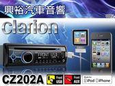 【clarion】歌樂 CZ202A CD/MP3/前置USB/AUX IN音響主機