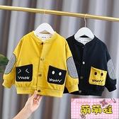 男童春秋薄外套2021新款兒童洋氣棒球夾克衫上衣嬰兒休閑開衫春裝【萌萌噠】