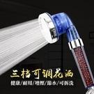 【超取399免運】三段可調負離子淋浴花灑噴頭 過濾增壓蓮蓬頭