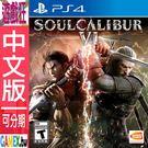 PS4 劍魂 6(中文版)...