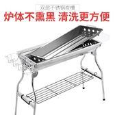 燒烤架 不銹鋼燒烤架戶外家用架子3野外全套工具碳木炭燒烤爐戶外5人以上RM