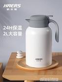 哈爾斯保溫壺家用不銹鋼保溫瓶學生宿舍熱水壺大容量便攜開水瓶 【優樂美】