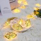 鏤空金葉子高端燈led彩燈閃燈串燈網紅ins少女心房間臥室裝飾布置 蘿莉新品