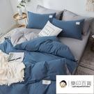 水洗棉 床罩被套組 北歐風四件套寢室床上床單被套【樂印百貨】