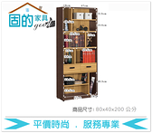 《固的家具GOOD》513-2-AJ 費德勒2.6尺雙抽書櫃【雙北市含搬運組裝】