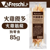 *KING WANG*A Freschi艾富鮮 火雞優多-火雞筋條85g‧腸胃好消化零負擔‧狗零食