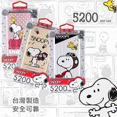 【史努比SNOOPY】5200 series 超薄型行動電源 BSMI認證 台灣製造