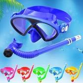 兒童防水游泳鏡男童女童潛水鏡套裝呼吸管半幹式浮潛面鏡游泳 朵拉朵