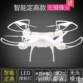 無人機專業表白神器無人機高清飛行器超長續航兒童電動遙控igo生活優品