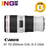 【24期0利率】送德國UV鏡 Canon EF 70-200mm f/4L IS II USM 公司貨 小小白IS 二代 望遠變焦鏡 F4 L