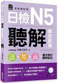 日檢N5聽解總合對策(全新修訂版):(附:3回全新模擬試題 1回實戰模擬試題別冊