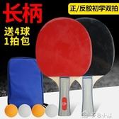 乒乓球拍杰靈乒乓球拍雙拍兒童初學者單拍ppq橫拍直拍學生拍子2只裝 多色小屋