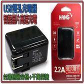 HANG USB 2.2A 旅行充電器C-1