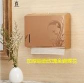 壁掛式擦手紙盒手紙盒不銹鋼衛生間紙巾盒廁所衛生抽紙盒免打孔