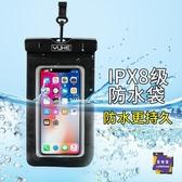防水手機袋 手機防水袋潛水游泳漂流專用手機套華為蘋果觸屏通用外賣騎手防雨