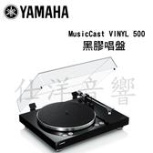 YAMAHA 山葉 MusicCast VINYL 500 (TT-N503) Hi-Fi 黑膠唱盤【公司貨保固+免運】