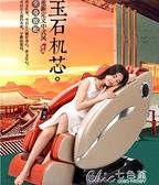 逸科智慧電動家用全身按摩椅全自動小型多功能太空豪華艙老人沙發 【元旦大狂歡】