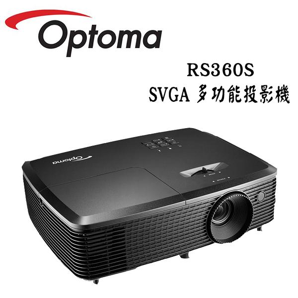 贈兩米HDMI線 Optoma 奧圖碼 RS360S SEGA多功能投影機 【公司貨保固三年+免運】