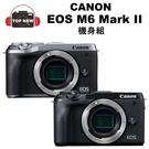 Canon 佳能 微型單眼 EOS M6 M2 Mark II 機身組 單眼 相機 翻轉螢幕 觸控 4K錄影 高速連拍 公司貨