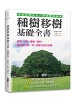 二手書博民逛書店 《種樹移樹基礎全書(暢銷增訂版)》 R2Y ISBN:9864081160│李碧峰