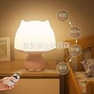 智慧遙控小夜燈可充電臥室床頭月子新生嬰兒哺乳喂奶護眼家用台燈 NMS設計師