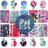 iPad 2 / 3 / 4 小羊皮彩繪皮套 插卡 支架 側翻皮套 錢包套 手機套 殼 保護套 配件