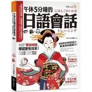 午休5分鐘的日語會話:利用「零碎時間」,學習更有效率!(免費附贈虛擬點讀筆APP