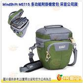 曼德士 MindShift MS715 Multi-Mount Holster 10 多功能附掛槍套包 綠 采宣公司貨 1機1鏡1閃
