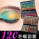 120色雙層眼影盤