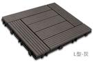 范登伯格 貝力 環保塑木拼接地板 L型 ...