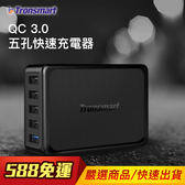 [輸碼Yahoo88抵88元]Tronsmart 高通 QC3.0 五孔 充電器 多USB 快充頭 旅充頭 充電頭