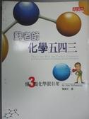 【書寶二手書T6/科學_NLT】蘇老師化學五四三_蘇瓦茲