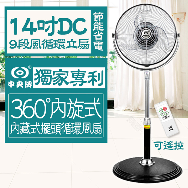 【2入特惠組 】台灣製中央牌 14吋DC節能專利內旋式循環立扇KDS-142SR電風扇 電扇(附遙控器)