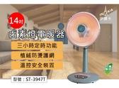 【尋寶趣】14吋鹵素燈電暖器 即熱速暖 家用電暖器 速暖爐 暖爐  季節家電 台灣製 ST-3947T