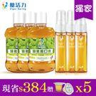 獨家組合 [醣活力]漱口水500mlx3+噴霧30mlx3贈隨身漱口水12mlx5 台灣製造 孕婦兒童可使用