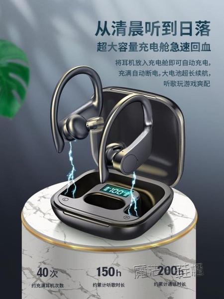 新款無線藍芽耳機雙耳運動跑步掛耳式入耳適用oppo華為vivo小米蘋果 夏季新品