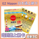 EZ Nippon 日本通 11天吃到飽 上網卡,日本評比第一,不限速不降速,極速 NTT docomo 4G/LTE 網路