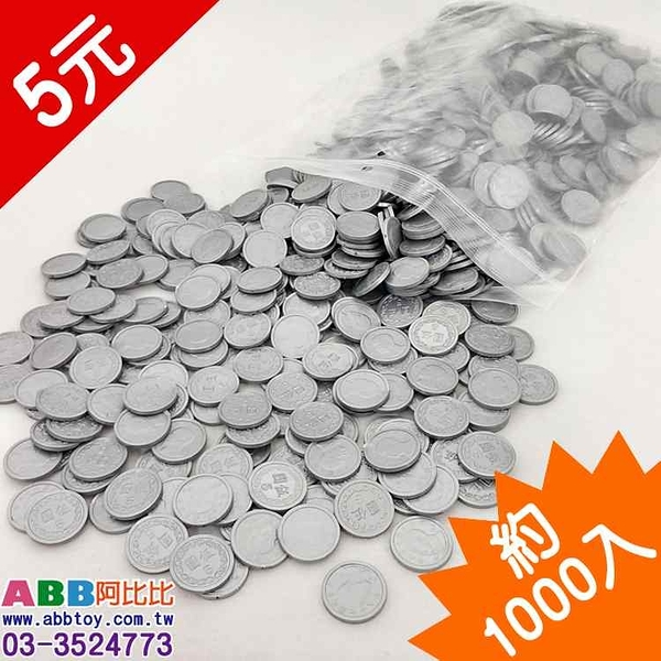 B0670_5元假錢幣袋裝約1000個#假蔬菜假水果假食物假錢假鈔仿真道具食物模型