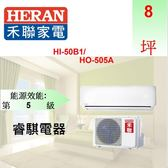 【HERAN 禾聯】8 坪 定頻分離式冷氣   一對一 定頻單冷空調 HI-50B1/HO-505A  下單前先確認是否有貨