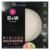 ◎相機專家◎ 送拭鏡紙 B+W XS-Pro 40.5mm 010 UV MRC nano 超薄奈米鍍膜保護鏡 XSP 捷新公司貨