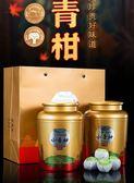 nc-麗皇香小青柑品質普洱茶桔普茶新會陳皮熟茶葉禮盒裝共500克