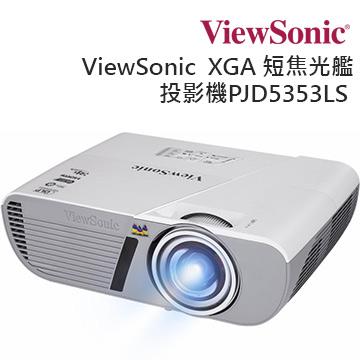 ◆優派 ViewSonic  PJD5353LS 短焦光艦投影機 3200流明 XGA 多媒體教育應用 公司貨