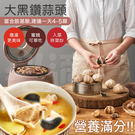 大黑鑽蒜頭 110公克/包 蜜餞 傳統零食