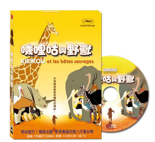 (法國動畫)嘰哩咕與野獸 DVD (Kirikou and the Wild Beasts)※收錄幕後製作花絮