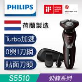 飛利浦勁鋒三刀頭電鬍刀S5510(內附耳鼻修容刀,鬢角刀)◆荷蘭製