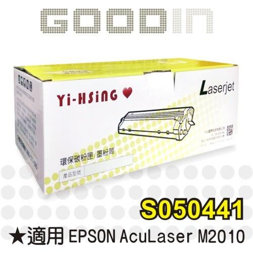 【全館免運●3期0利率】EPSON 環保高容量碳粉匣 S050441 適用EPSON M2010 雷射印表機