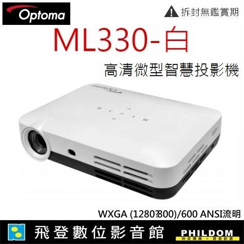 奧圖碼 OPTOMA ML330 白色進階版 奧圖碼 高清微型智慧投影機 高對比 ML330W 內建安卓系統